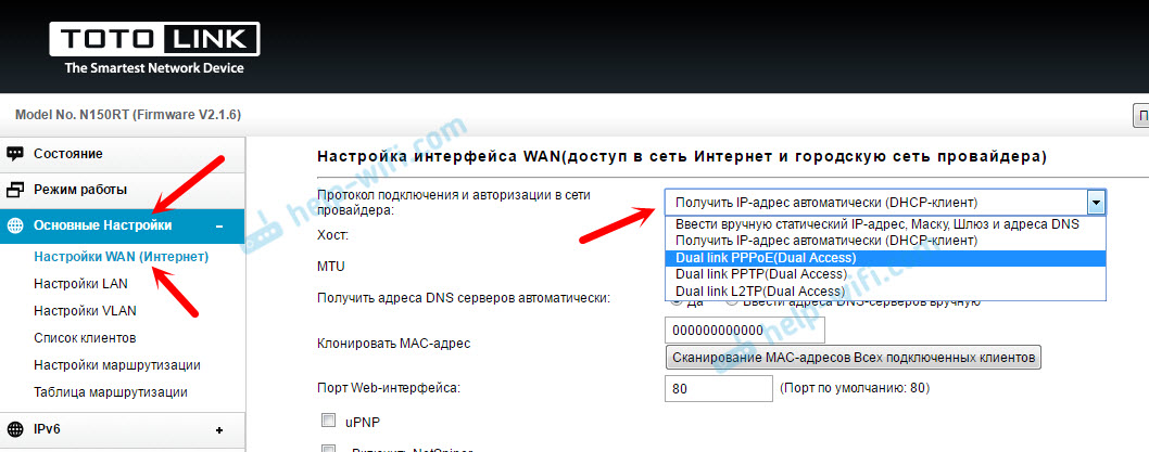 Настройка подключения к провайдеру (WAN) на Totolink