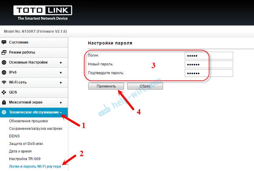 Смена заводского пароля роутера Totolink N150RT