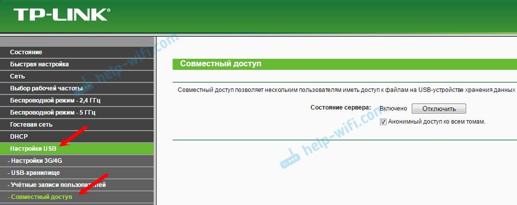 TP-Link: настройка совместного доступа к USB