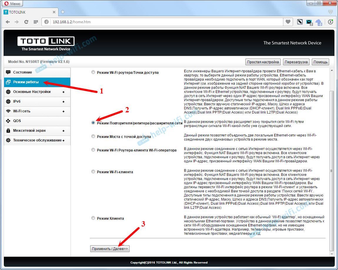Totolink: Режим повторителя/репитера/расширителя сети