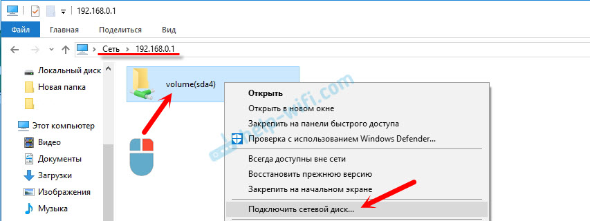 Подключаем сетевой диск в Windows 10