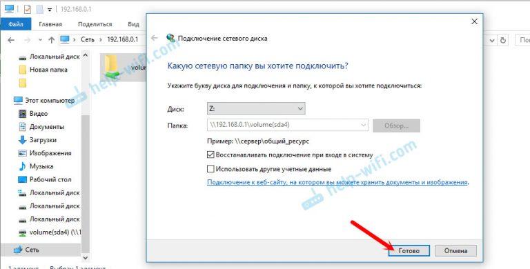 Как сделать доступным сетевой диск