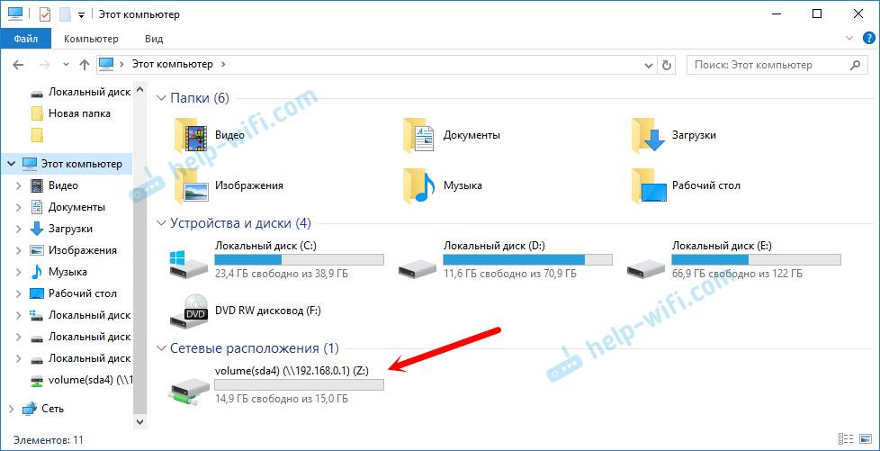 Сетевое размещение в Windows 10