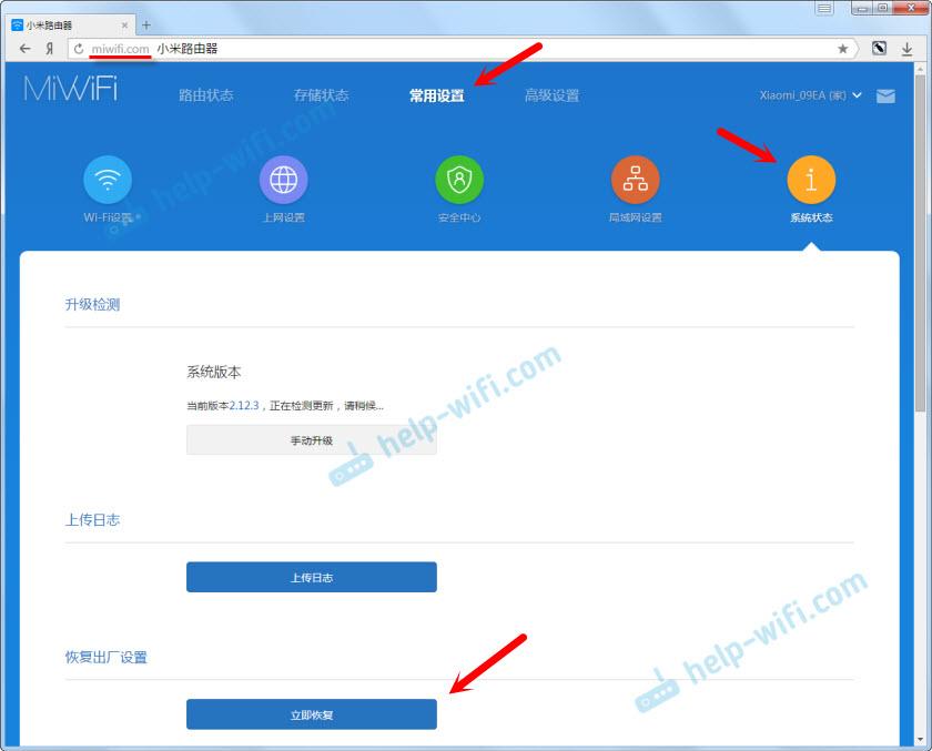 Программный сброс настроек роутера Xiaomi mini WiFi