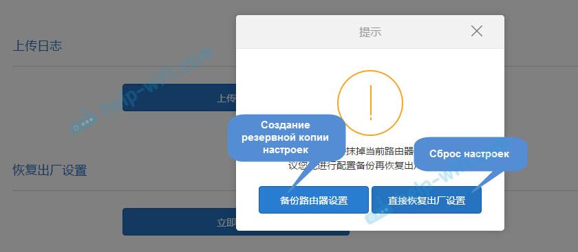 Сброс и создание резервной копии настроек роутера Xiaomi