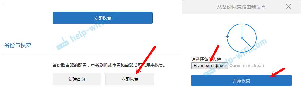 Восстановление настройка роутера Xiaomi из файла