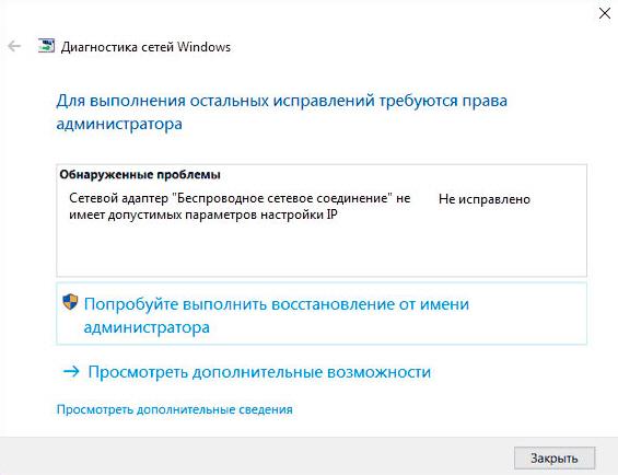 """Ошибка """"Сетевой адаптер не имеет допустимых параметров настройки IP"""" в Windows 10"""