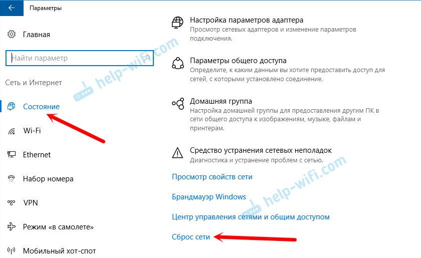 Сброс протокола TCP/IP, DNS-кэша и WInsock в Windows 10 при проблема с настройками IP