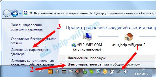 Адрес роутера в сети Windows