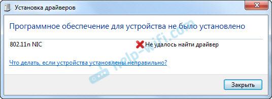 Ошибка в Windows 7 при установке Wi-Fi адаптера TP-Link