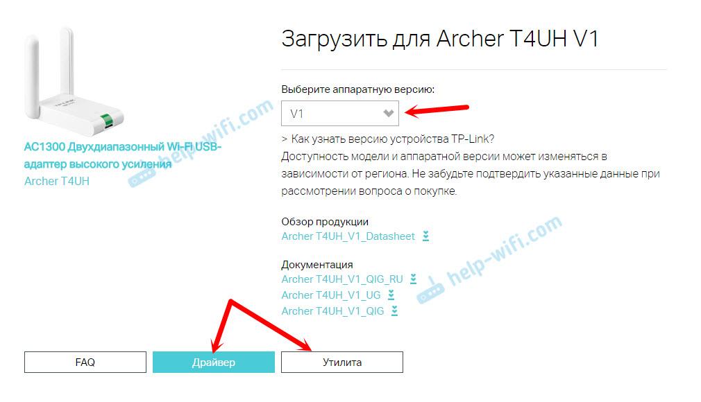 Загрузка драйверов для TP-Link Archer T4UH