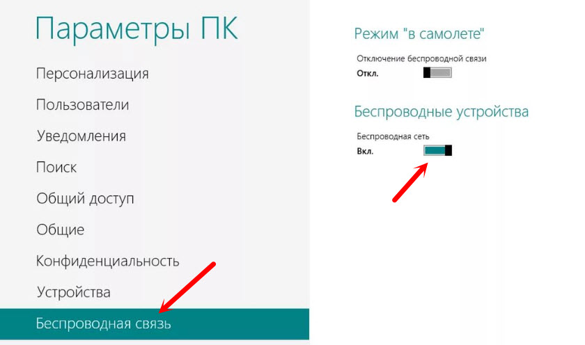 Как включить wi-fi в Windows 8