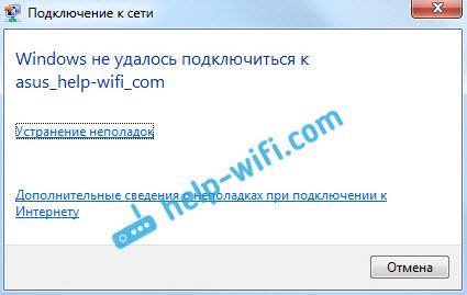 """Не работает интернет на ноутбуке из-за ошибки """"Windows не удалось подключиться к..."""""""