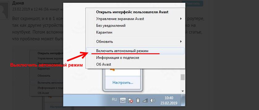 Проблема с настройками IP сетевого адаптера из-за автономного режима в Avast