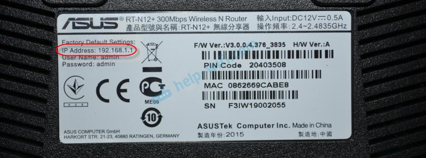 IP-адрес роутера ASUS на корпусе устройства