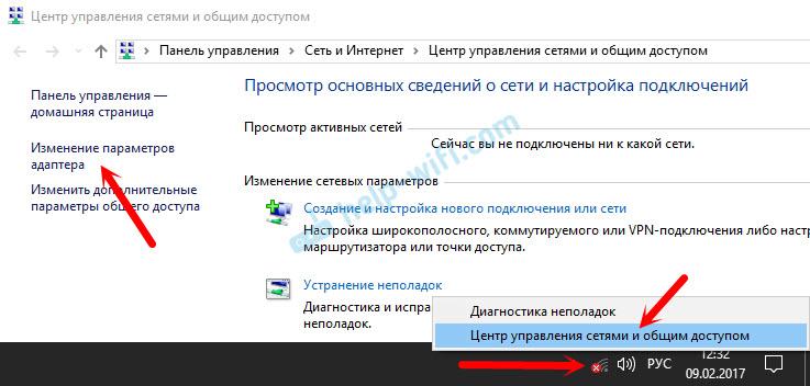 Проверка настроек IP и DNS в Windows 10