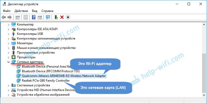 Не работает Wi-Fi на ноутбуке из-за отсутствия адаптера (драйвера)