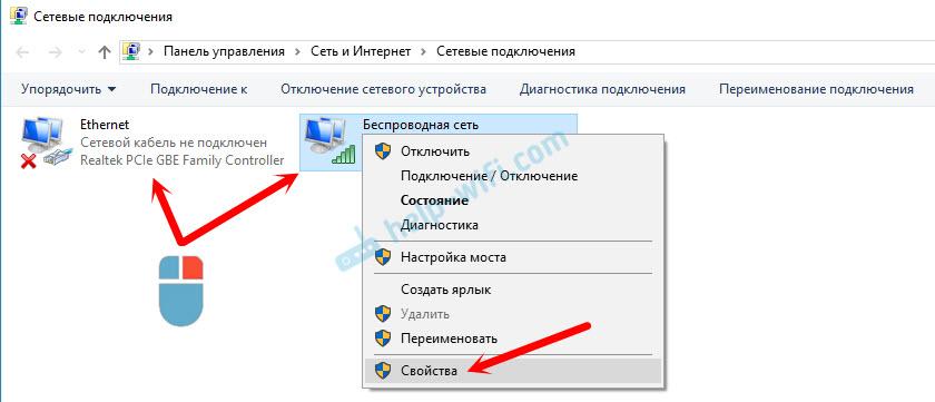 Адаптер беспроводная сеть не имеет допустимых параметров настройки IP