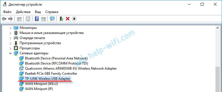 Автоматическая настройка TP-Link Archer T4UH в Windows 10