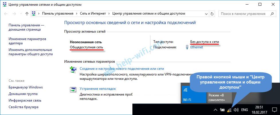 Подключение Без доступа к сети в Windows 10