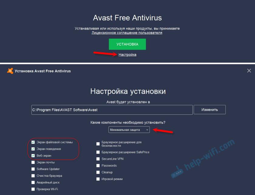 Не работает интернет из-за антивируса Avast