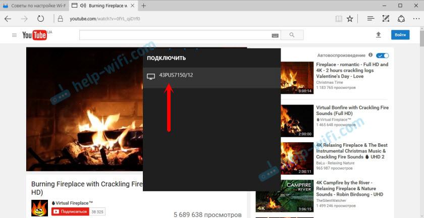 Трансляция видео с YouTube из браузера Edge на телевизор