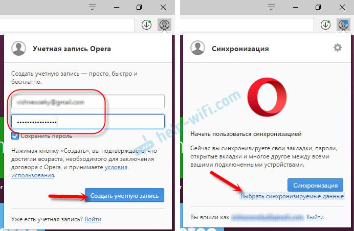 Настройка синхронизации в браузере Opera