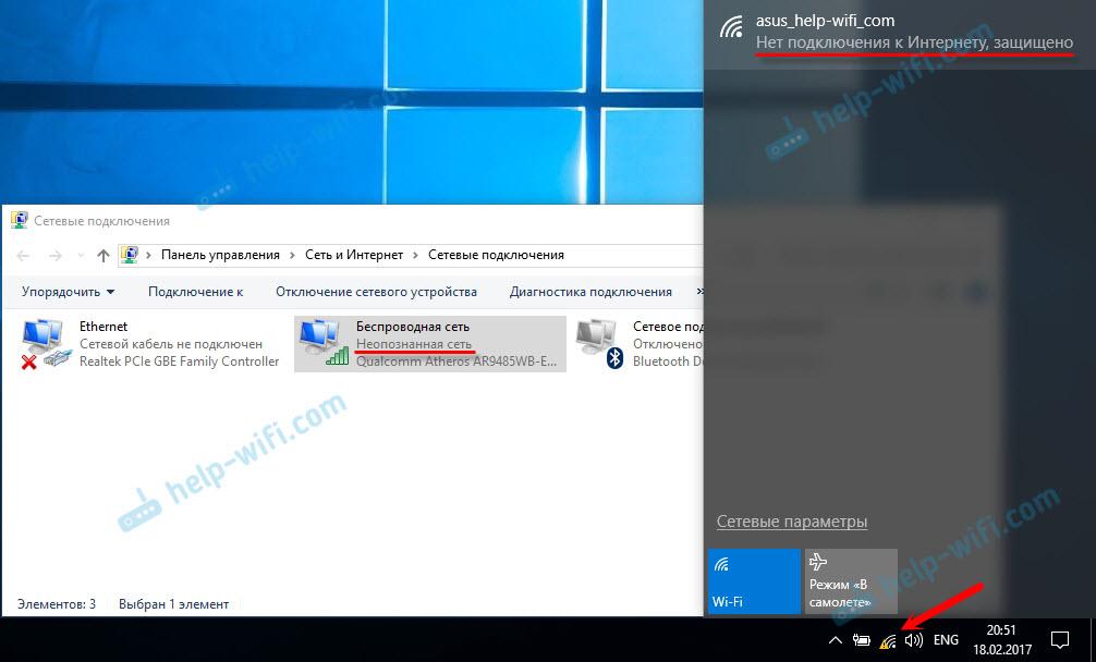 """""""Неопознанная сеть"""" при подключении по Wi-Fi в Windows 10"""