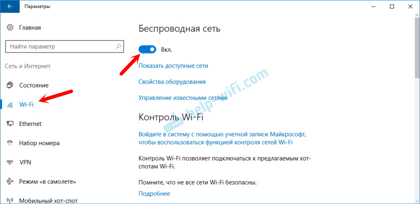 Раздел Wi-Fi в параметрах Windows 10