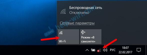 Включаем Wi-Fi кнопкой