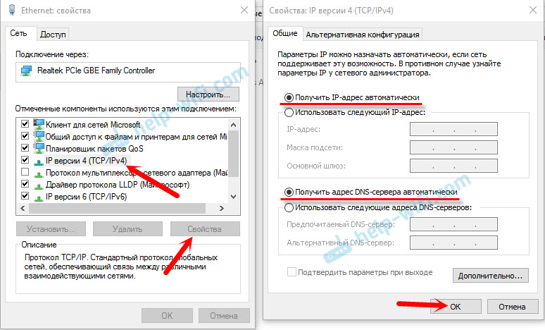 Автоматическое получение TCP/IP в Windows 10