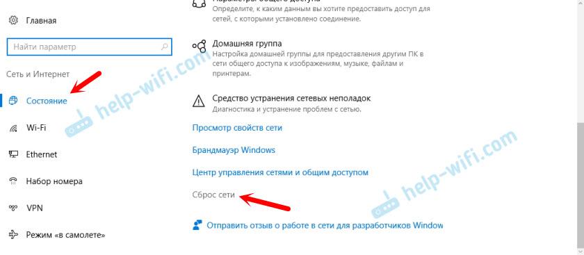 Сброс сетевых настроек в Windows 10