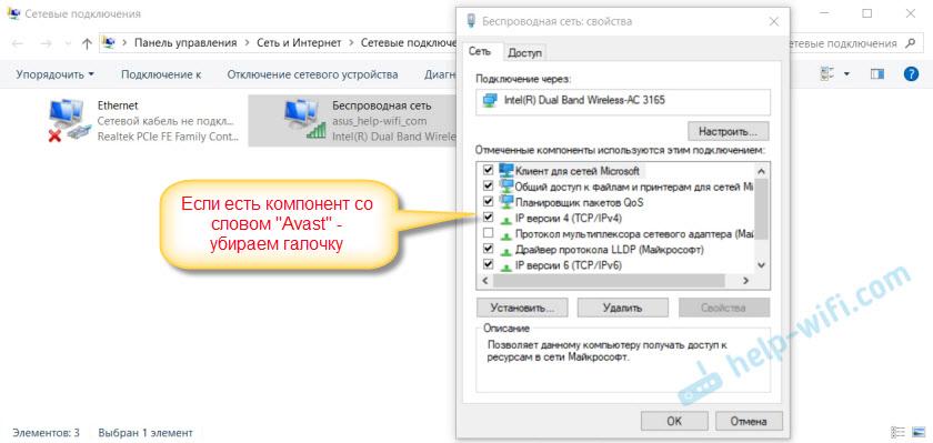 Проблема с параметрами IP и-за компонента Avast