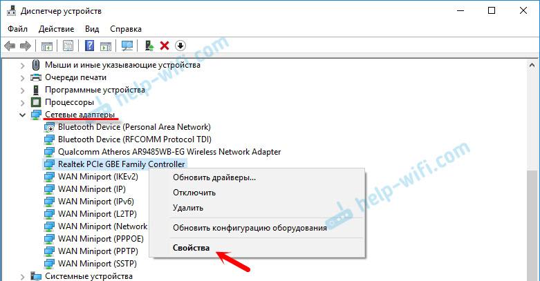 Свойства адаптера Ethernet в диспетчере устройств