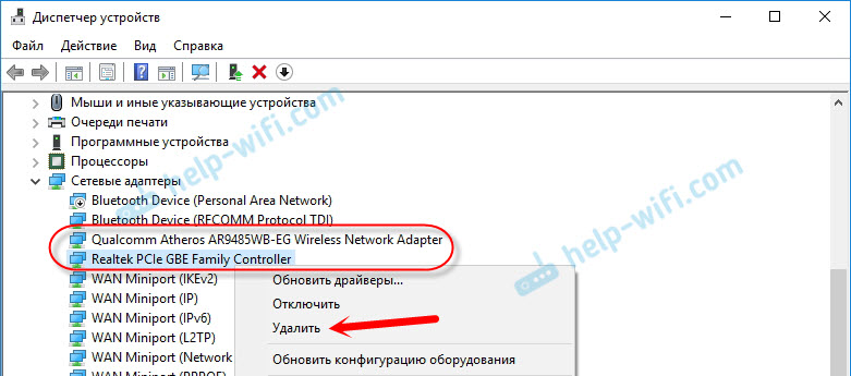 Удаление Ethernet и Wi-Fi адаптера в Windows 10