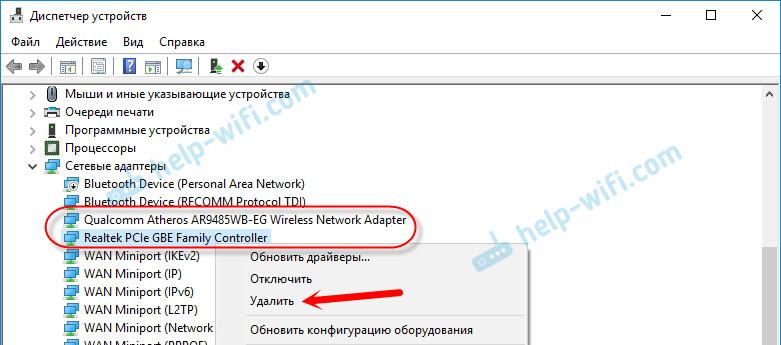 Удаление Ethernet и Wi-Fi адаптера в Windows 10