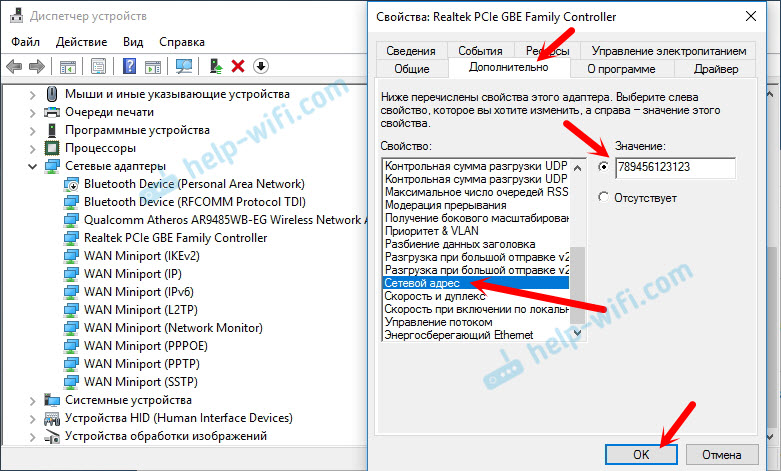 """Смена сетевого адреса """"mac"""" в Windows 10"""
