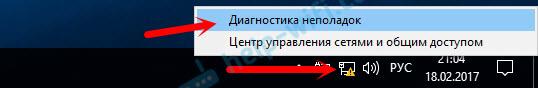 """""""Диагностика неполадок"""" при отсутствии доступа к интернету"""