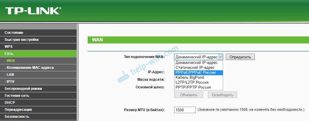 Проблема с подключением роутера к интернету WAN