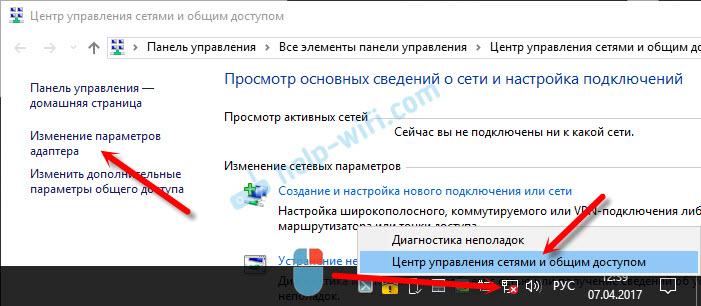 Как в настройках Windows включить беспроводной адаптер
