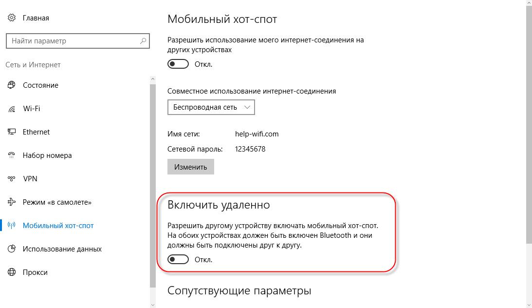 Включить удалено мобильный хот-спот в Windows 10