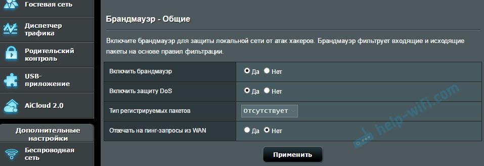 Роутеры ASUS: нагрузка на WAN порт