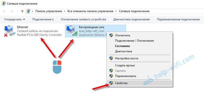 Изменение параметров подключения к интернету
