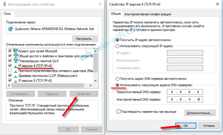 "Смена DNS при ошибке ""dns probe finished nxdomain"""