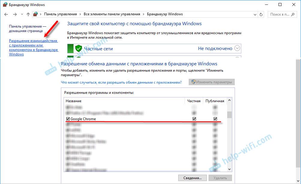Добавление браузера в исключения Брандмауэра Windows