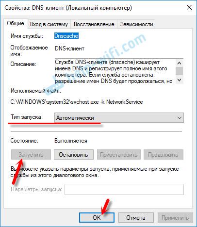 """Ошибка DNS в браузере из-за службы """"DNS-клиент"""""""