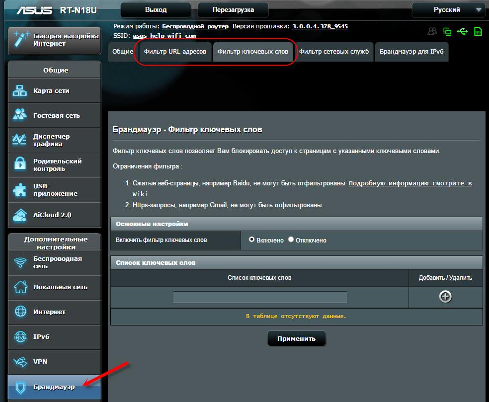 Блокировка сайтов на роутере ASUS