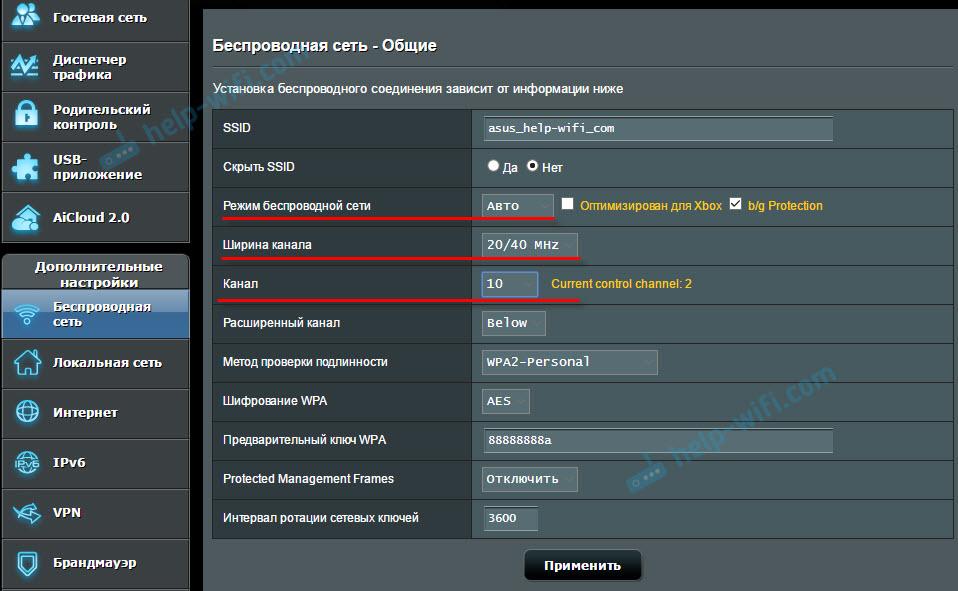 Смена настроек Wi-Fi сети для Android устройства