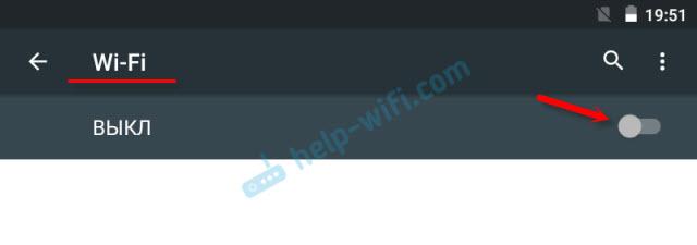 На телефоне Android нет домашней Wi-Fi сети