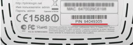 Заводской пароль к Wi-Fi сети